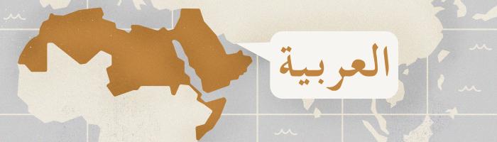 Most spoken language — Arabic