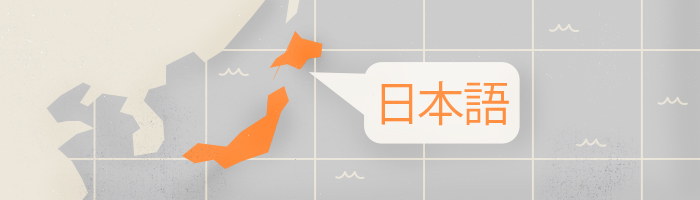 Most common languages — Japanese