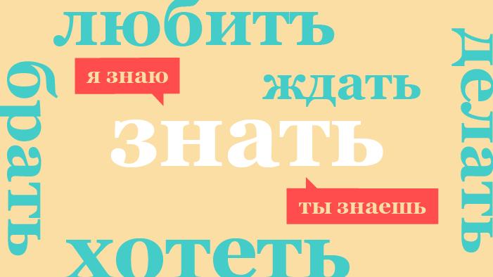 Die 15 häufigsten Verben im Russischen: Eine Lernhilfe
